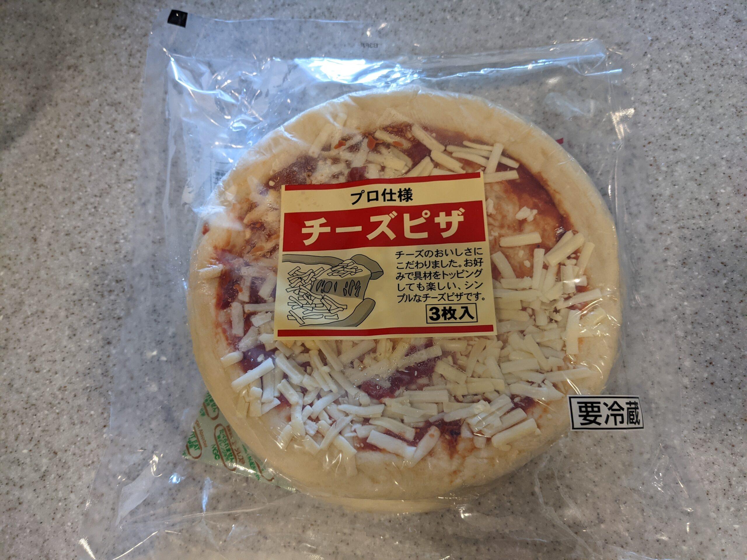 プロ仕様ブランドのチーズピザ