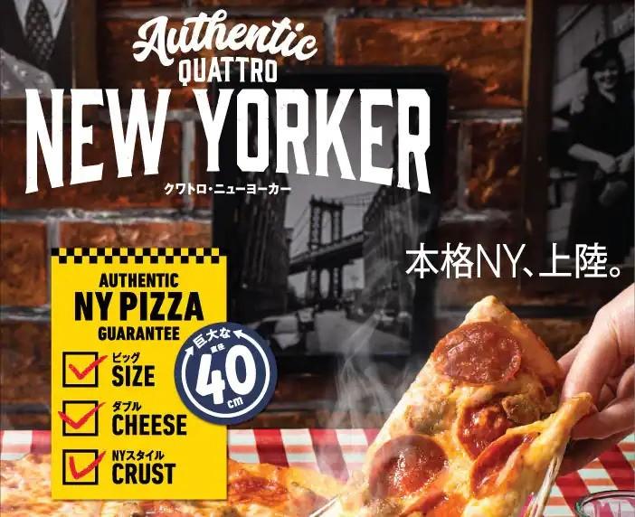 ドミノピザのニューヨーカー