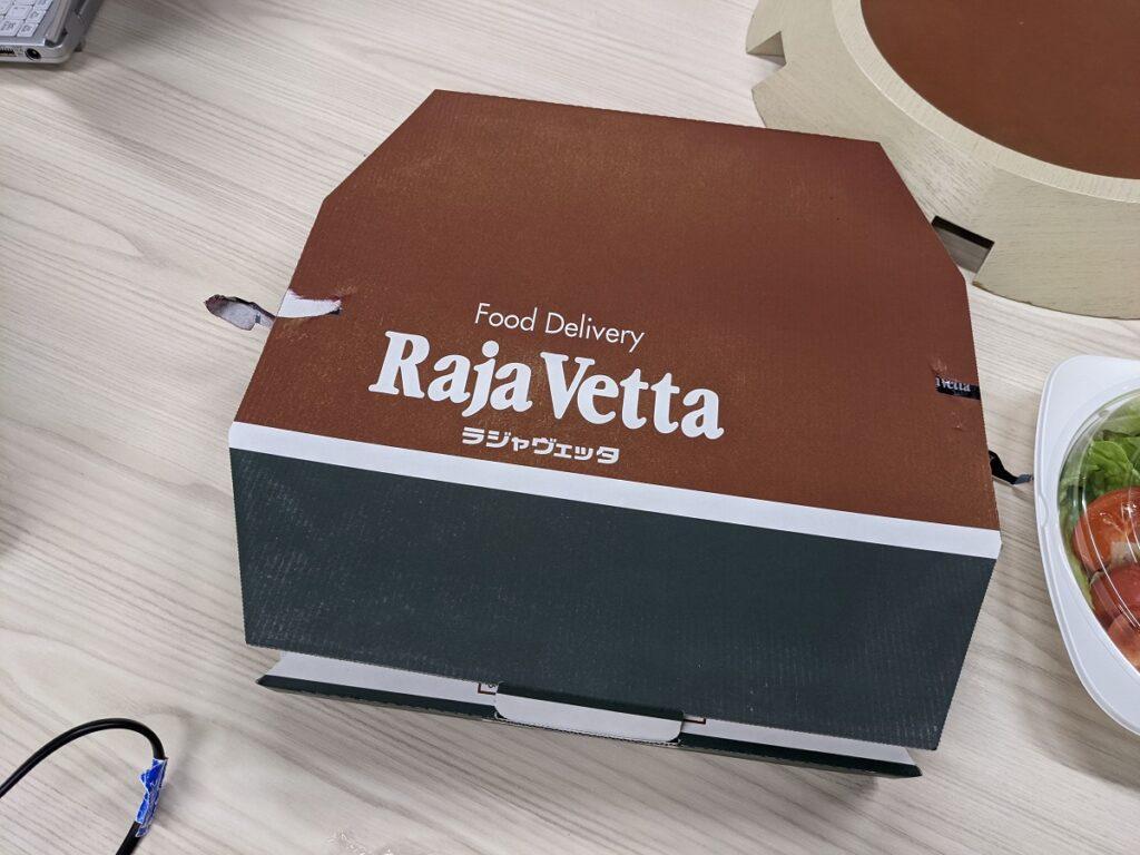 ラジャヴェッタのピザ箱