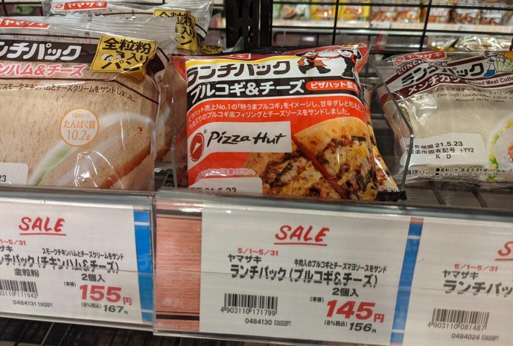 プルコギ&チーズのスーパーでの陳列