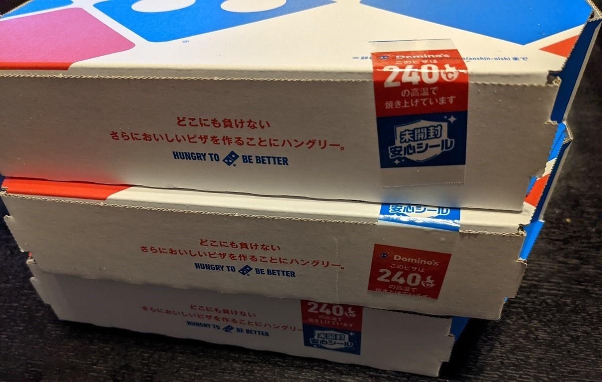 ドミノピザのMサイズの箱3つ