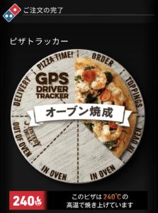 ドミノピザのピザトラッカー