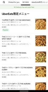 ピザハットのUberEats限定メニュー