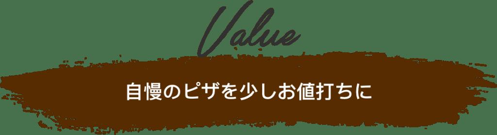 ピザハットのValueシリーズ