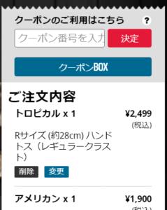 ドミノピザの商品カート