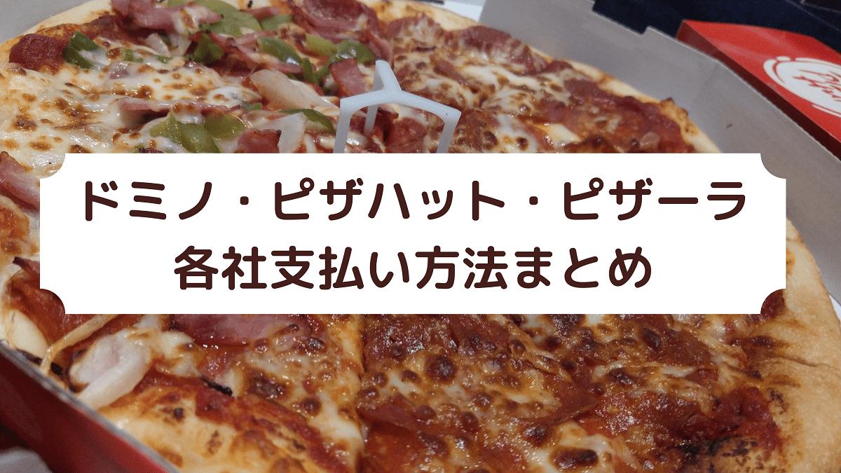ピザ各社の支払い方法まとめ