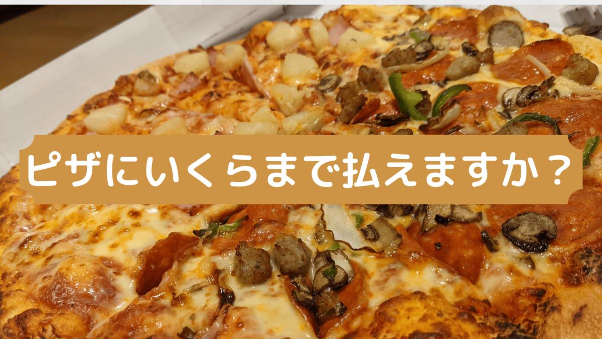 ピザにいくらまで払えますか?