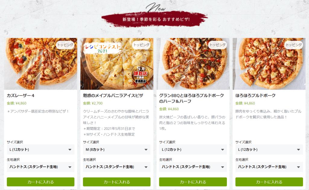 日本のピザの値段平均