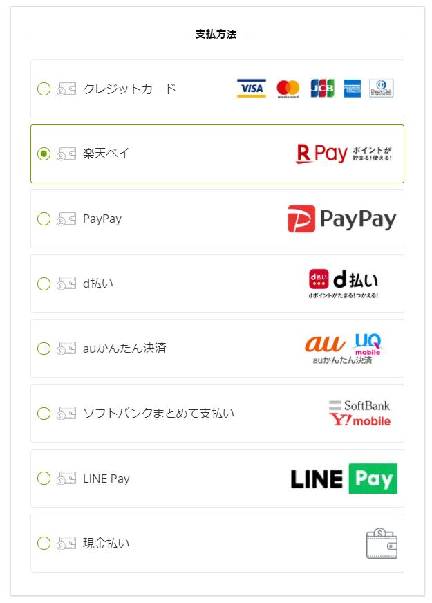 ピザハットの支払い方法