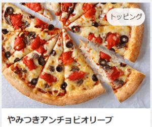 ピザハットのやみつきアンチョビオリーブ