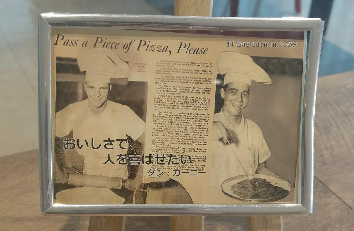 ピザハット創業者の写真