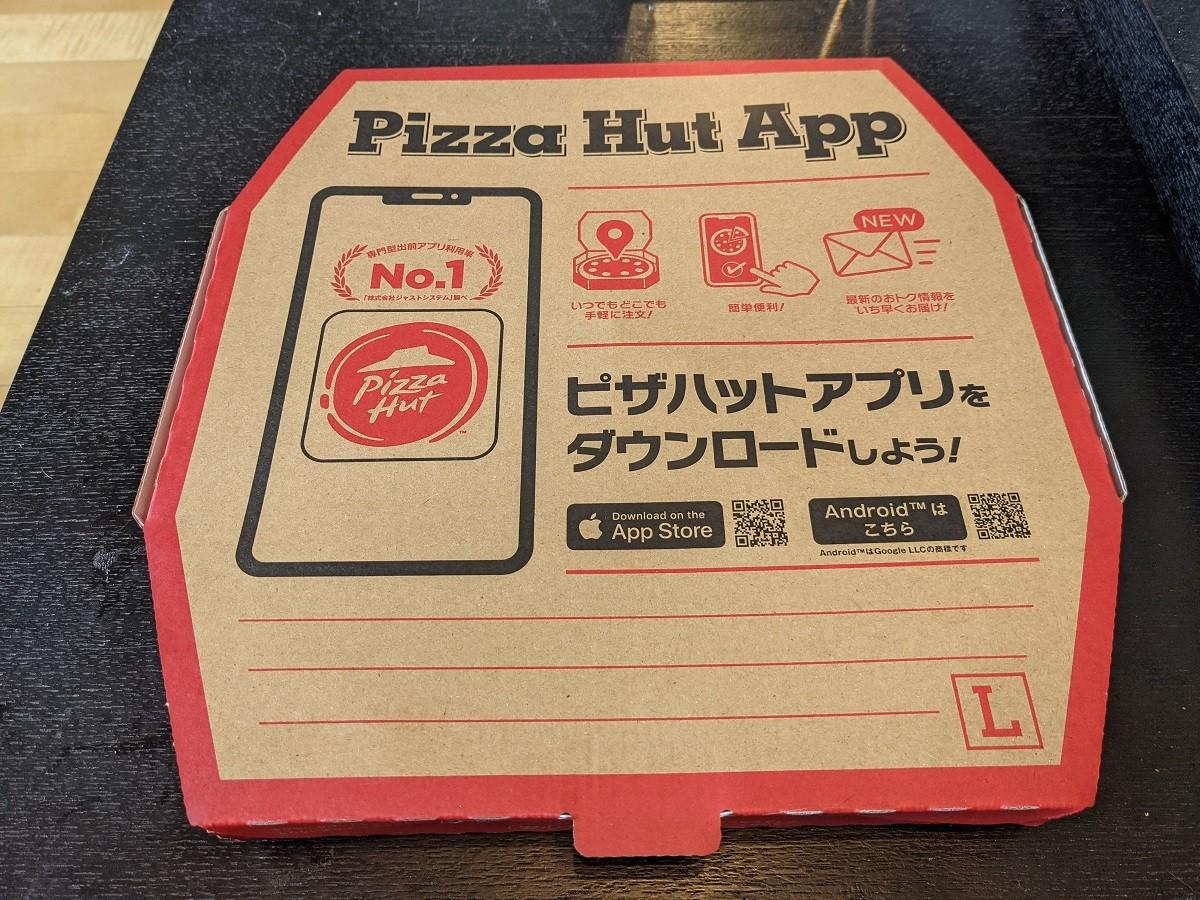 ピザハットの箱