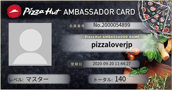 ピザハットアンバサダーのカード