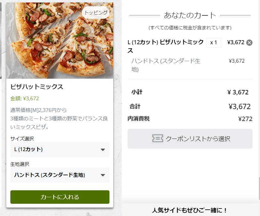 ピザハットクーポン利用方法②