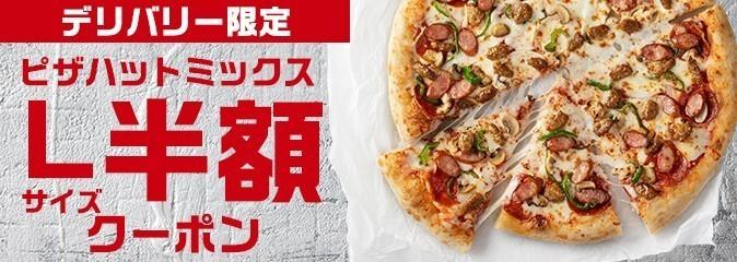 ピザハットミックス半額クーポン