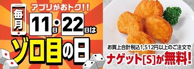 ピザハットチキンナゲット無料クーポン