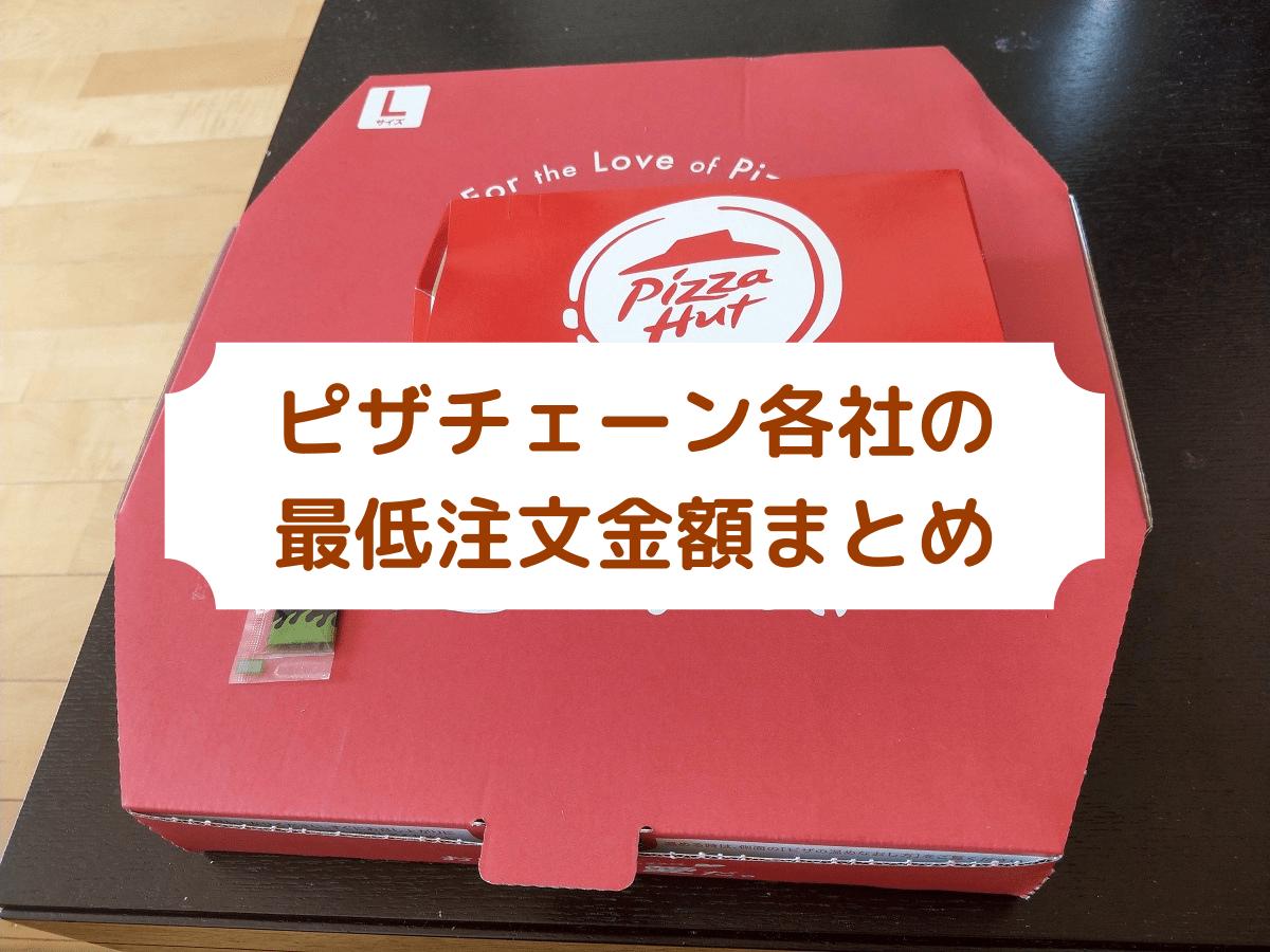 ピザチェーン各社の最低注文金額