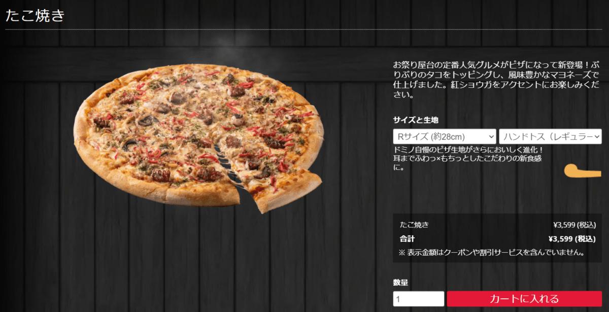 ドミノのたこ焼きピザ詳細