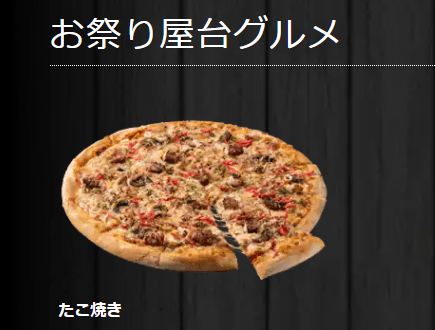 ドミノお祭り屋台グルメシリーズのたこ焼きピザ
