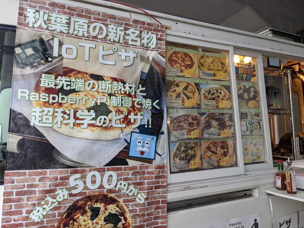 IoTピザ「おとめし」