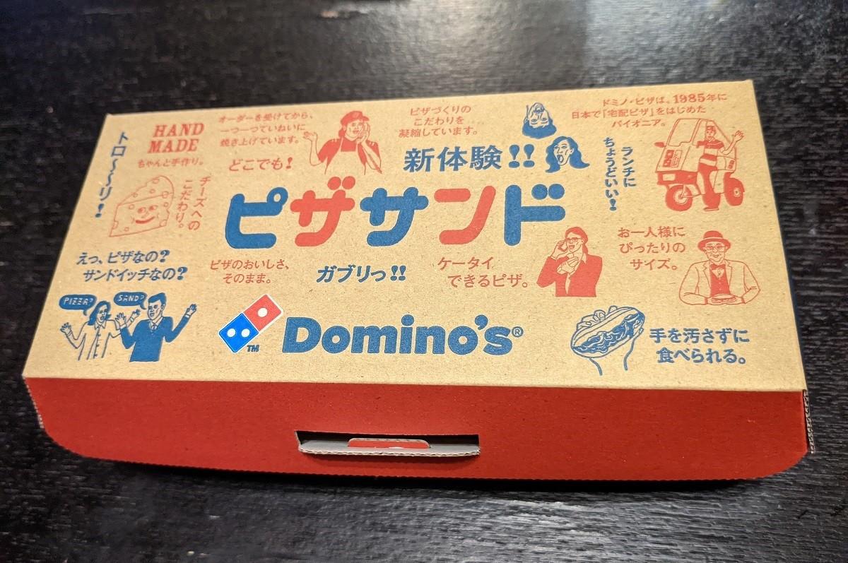 ピザサンドの箱
