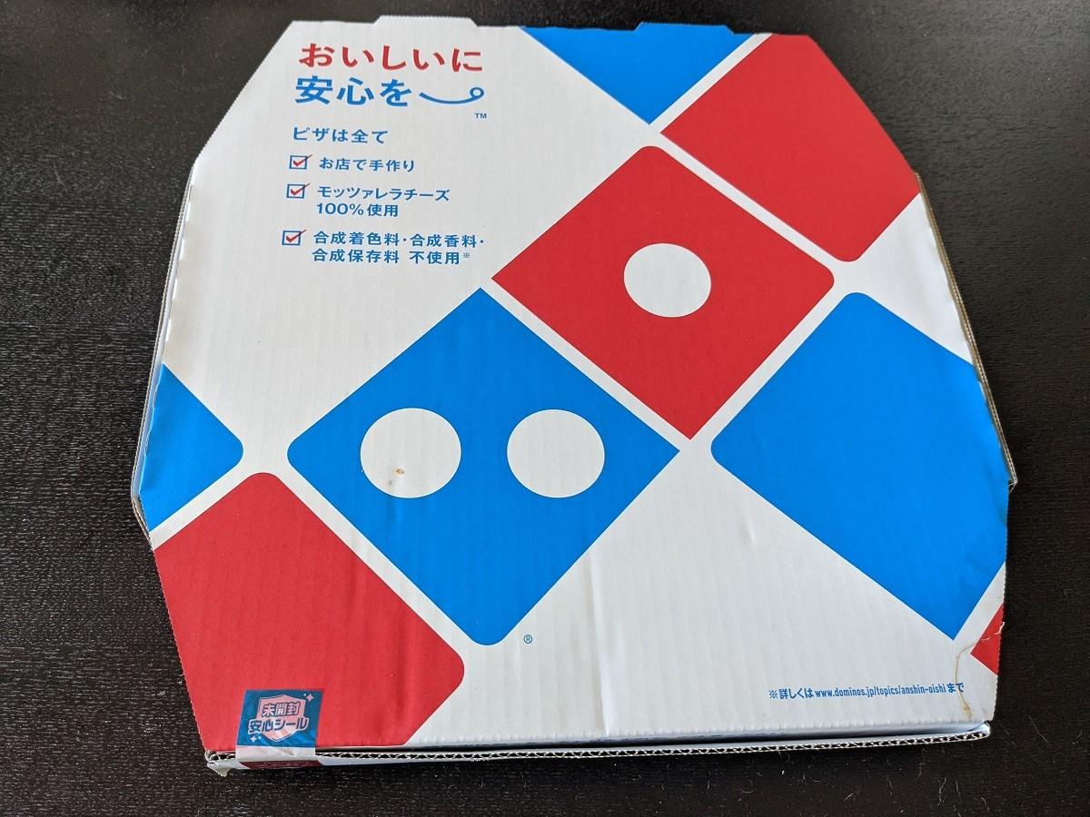 ドミノピザの箱