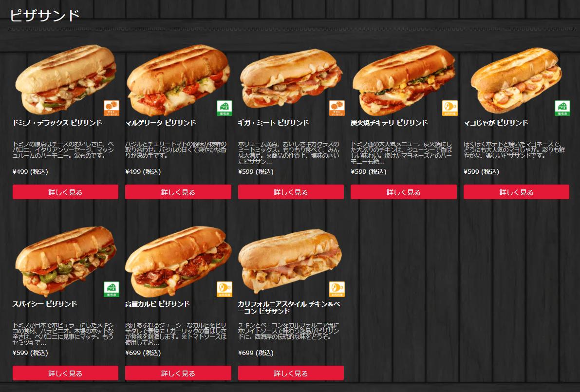 ドミノピザのピザサンド