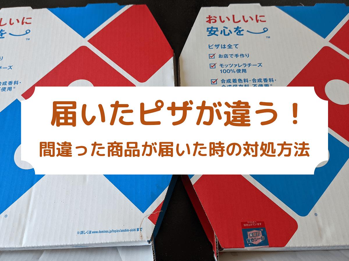 届いたピザが違う時の対処方法