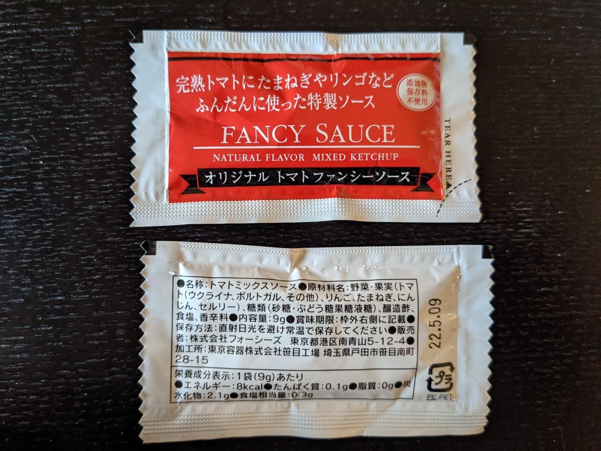 ピザーラのトマトファンシーソース