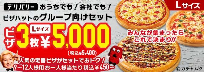 ピザハットのLサイズ3枚で5,000円セット