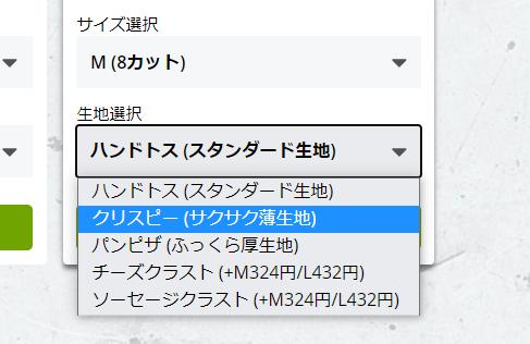 ピザハットの生地選択画面