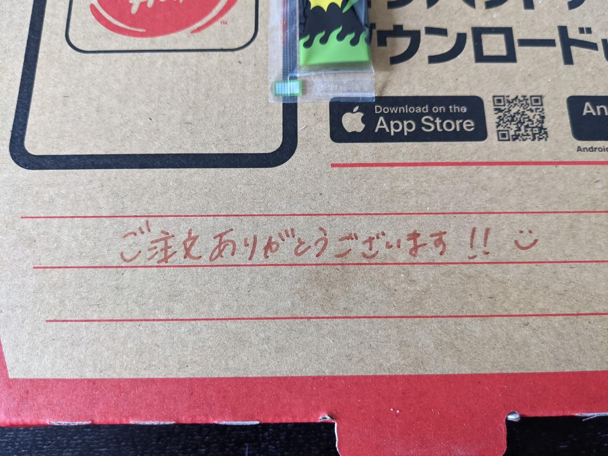 ピザハットの箱に手書きコメント